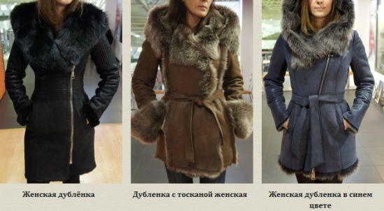 Дубленки Женские В Москве